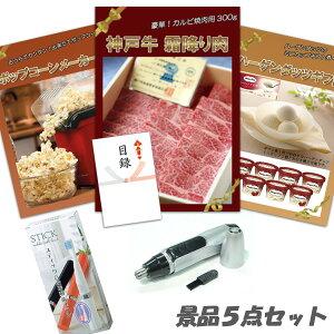 二次会 景品 5点セット 神戸牛霜降りカルビ 肉 ハーゲンダッツ ポップコーンメーカー 他 パネル 目録