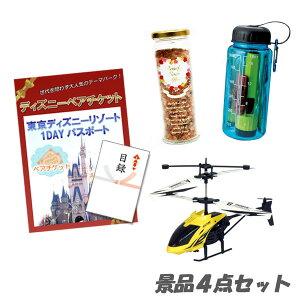 二次会で大人気の景品・ディズニーペアチケットを目玉に赤外線ヘリコプター他景品4点セット