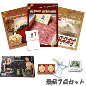 二次会 景品 神戸牛 肉 ハーゲンダッツ ポップコーンメーカー ボディパッド デジタルクロック他 7点セット パネル 目録 結婚式 2次会 ビンゴ 景品 おもしろ