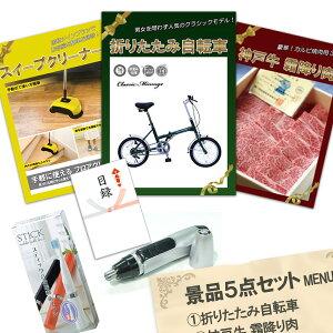 二次会景品折りたたみ自転車神戸牛肉スイープクリーナー他5点セットパネル目録結婚式2次会ビンゴ景品おもしろ景品