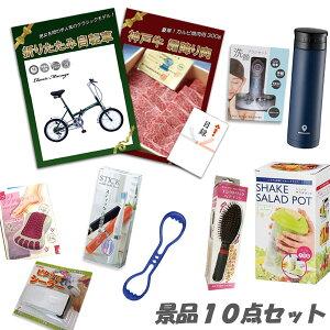 二次会景品折りたたみ自転車神戸牛肉シェイクサラダポット他喜ばれる10点セットパネル目録ビンゴ景品おもしろ