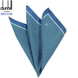 SALE大特価【dunhill】ダンヒル イタリア製 小紋柄 シルク ポケットチーフ 青『20/11/2』121120【ネコポスで送料無料】