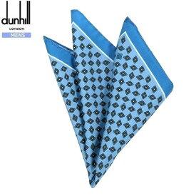 SALE大特価【dunhill】ダンヒル イタリア製 ダイヤ柄 シルク ポケットチーフ 青『20/11/2』121120【ネコポスで送料無料】
