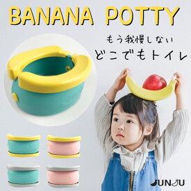【正規販売店】 JUNJU BANANA POTTY どこでもトイレ バナナポッティー 折りたたみ式 おまる ポータブル