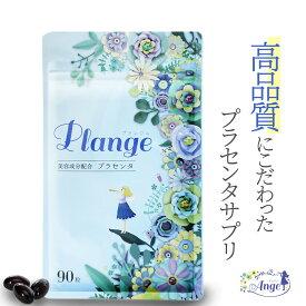 プラセンタ サプリ Plange(プランジュ)おすすめ 1袋234,000mg(原液換算)と全8種類の美容成分配合 コラーゲン ヒアルロン酸 ビタミン E プロテオグリカン アスタキサンチン 乳酸菌 日本製サプリメント