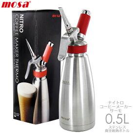 送料無料 MOSA ナイトロコーヒーメーカー サーモ 0.5L 赤 CSS9-05 NITRO ステンレス真空断熱ボトル N2ガスカートリッジ 3本付 モサ 家庭用 業務用