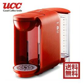 送料無料 UCC ドリップポッド DP2-R レッド 簡単 コーヒーメーカー カプセル