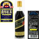 GS ブラックティーアールグレー5倍濃縮500ml (加糖) 濃縮紅茶