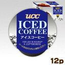 UCC キューリグ ブリュースター Kカップ アイスコーヒー(アイス専用) 10g×12個入 (301247000)