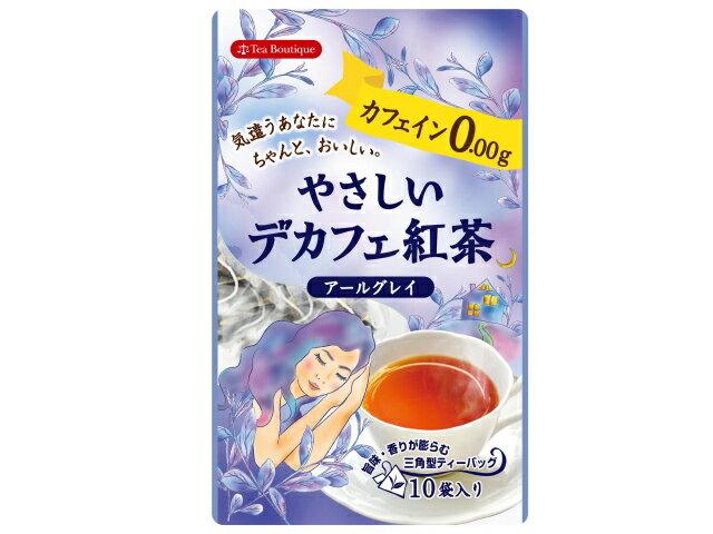 ティーブティック やさしいデカフェ紅茶 アールグレイ 1.2gx10TB / ティーバッグ ノンカフェイン 飲みやすい ホット アイス
