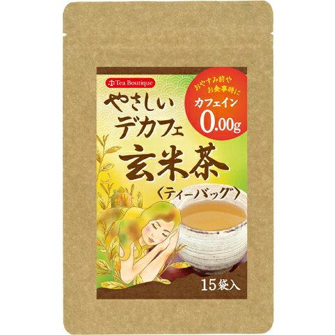 ティーブティック やさしいデカフェ紅茶 玄米茶 1.7gx15TB / ティーバッグ ノンカフェイン 飲みやすい ホット アイス