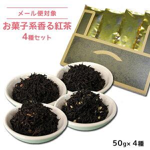 送料無料 お菓子系フレーバーティーセット 50g×4種 チョコレート ココナッツ シナモンアップル キャラメル 茶葉 メール便 紅茶