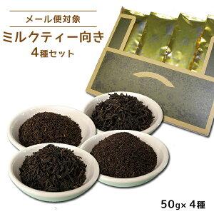 送料無料 ミルクティー向け紅茶セット 50g×4種 アッサム ウバ ディンブラ キーマン 茶葉 メール便 紅茶
