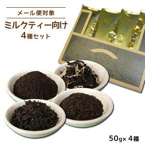 送料無料 冬もあったかミルクティー向け紅茶セット 50g×4種 アッサム ウバ ディンブラ アールグレイ フレーバーティー 紅茶 茶葉 メール便