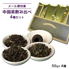送料無料 中国茶飲み比べセット 50g×4種 鉄観音茶 凍頂烏龍茶 プーアール茶 ジャスミン茶 中国茶 茶葉 メール便