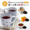 ≪送料無料≫お好きな3種が選べるフレーバーティー(茶葉)お試しセット [50g×3種] 約50杯分 紅茶 かわいい横浜イラス…