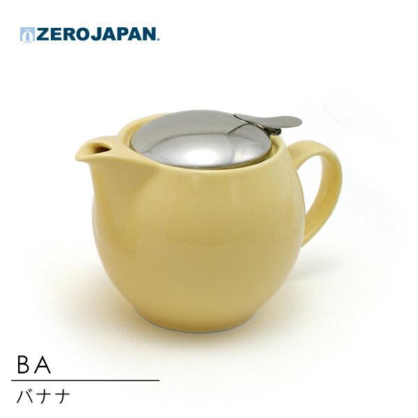 ZERO JAPAN ユニバーサルティーポット 3人用 BA バナナ 450cc BBN-02BA / 茶こし付き 紅茶 ハーブ 日本茶 ゼロジャパン