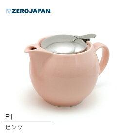ZERO JAPAN ユニバーサルティーポット 3人用 PI ピンク 450cc BBN-02PI / 茶こし付き 紅茶 ハーブ 日本茶 ゼロジャパン