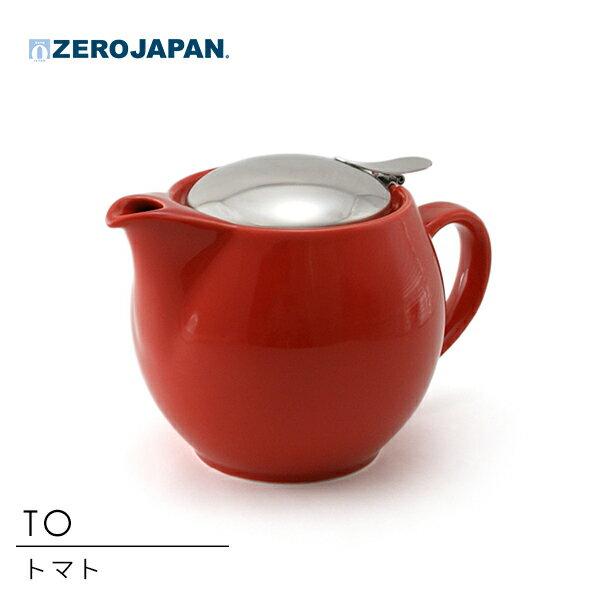 ZERO JAPAN ユニバーサルティーポット 3人用 TO トマト 450cc BBN-02TO / 茶こし付き 紅茶 ハーブ 日本茶 ゼロジャパン