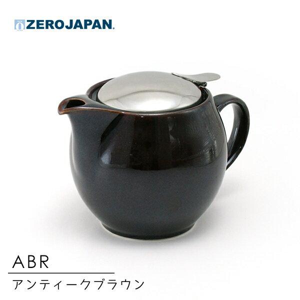 ZERO JAPAN ユニバーサルティーポット 3人用 ABR アンティークブラウン 450cc BBN-02ABR / 茶こし付き 紅茶 ハーブ 日本茶 ゼロジャパン