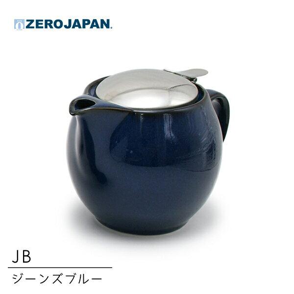 ZERO JAPAN ユニバーサルティーポット 3人用 JB ジーンズブルー 450cc BBN-02JB / 茶こし付き 紅茶 ハーブ 日本茶 ゼロジャパン