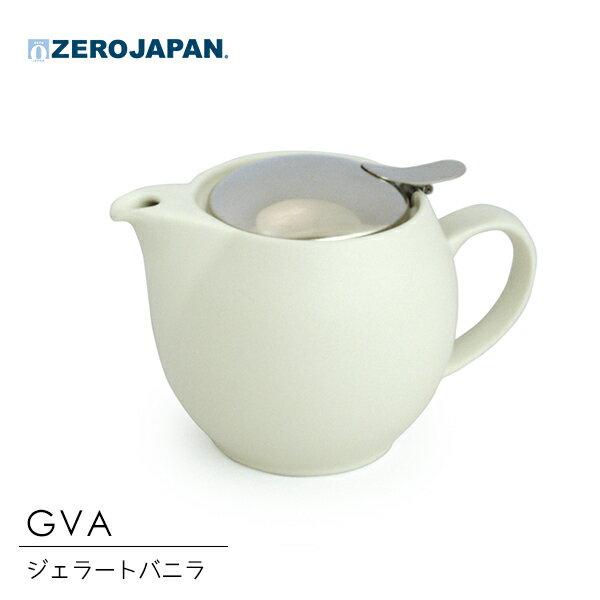 ZERO JAPAN ユニバーサルティーポット 3人用 GVA ジェラートバニラ 450cc BBN-02GVA / 茶こし付き 紅茶 ハーブ 日本茶 ゼロジャパン