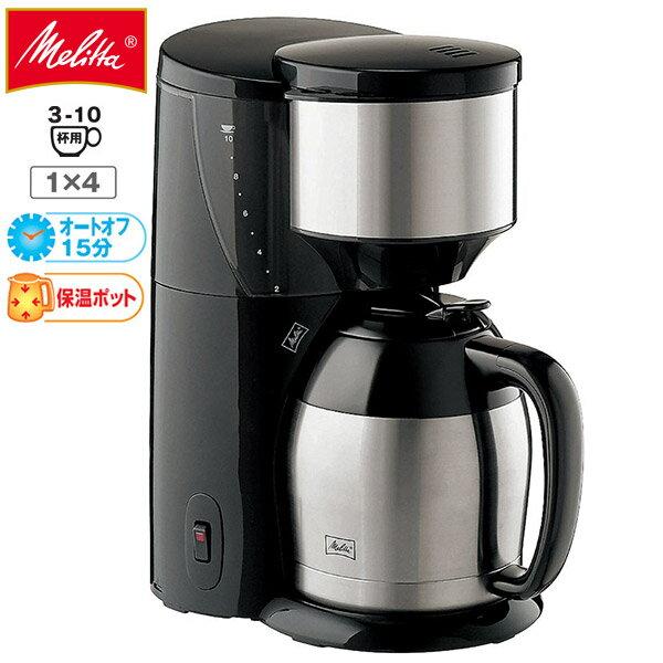 ≪送料無料≫ Melitta(メリタ) アロマサーモ10杯用 JCM-1031SZ / コーヒーメーカー