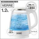 ヒロ・コーポレーション 2重ガラス LED 電気ケトル VERRE(ヴェール)1.2L HE-DWK001
