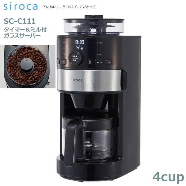 ≪送料無料≫siroca シロカ コーン式 電動ミル付き 全自動コーヒーメーカー SC-C111 ガラスサーバータイプ