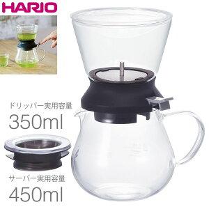 HARIO ハリオ ティードリッパー ラルゴ35 サーバーセット TDR-5012B 450ml ティーポット 紅茶 お茶