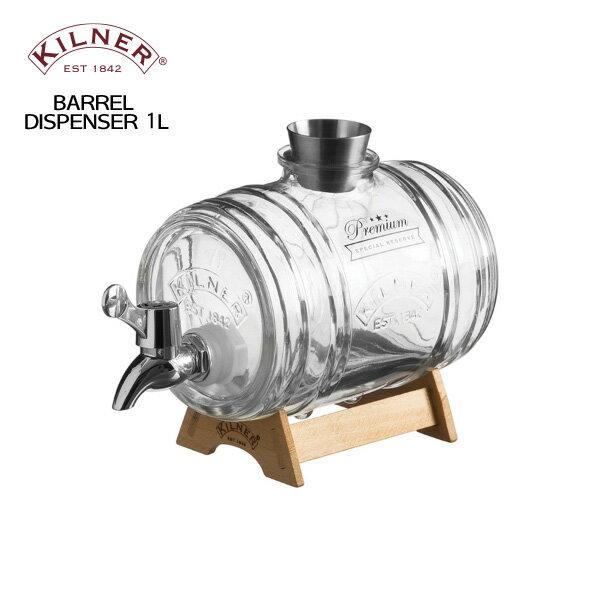 【送料無料】KILNER キルナー BARREL DISPENSER 1L / バベルディスペンサー ウォーターサーバー ドリンクディスペンサー インスタ映え パーティー フルーツ ハーブ 紅茶