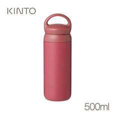 KINTOキントーデイオフタンブラー500mlロゼ21092/コーヒー紅茶マイボトル水筒真空