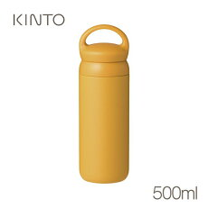 KINTOキントーデイオフタンブラー500mlマスタード21093/コーヒー紅茶マイボトル水筒真空