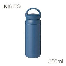 KINTOキントーデイオフタンブラー500mlネイビー21094/コーヒー紅茶マイボトル水筒真空