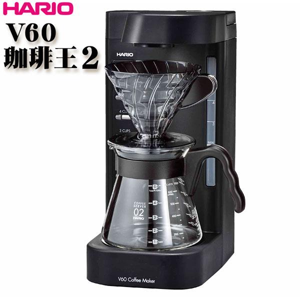 ≪送料無料≫HARIO ハリオ V60 珈琲王2 コーヒーメーカー EVCM2-5TB / スリム 安定抽出 ハンドドリップ 簡単スタート 保温機能