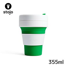 stojo(ストージョ)POCKETCUPGR12oz/355ml/折り畳みマイカップマイタンブラーシリコンカップ