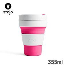 stojo(ストージョ)POCKETCUPPI12oz/355ml/折り畳みマイカップマイタンブラーシリコンカップ