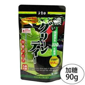 玉露園 濃いグリーンティー粉末 加糖 スタンドパック 90g入 宇治抹茶 日本茶 砂糖入