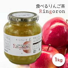 香味りんご茶りんごろん1kg/角切りりんごティーソーダパイパンケーキヨーグルトトーストハイボール