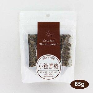 沖縄産 小粒黒糖 85g / 黒砂糖 砂糖 調味料 料理 菓子作り さとうきび