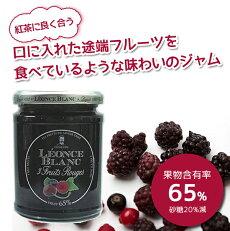 LEONCEBLANCレオンスブランスリーフルーツジャム(チェリー、ラズベリー、ブルーベリー)330g砂糖20%減糖度48度