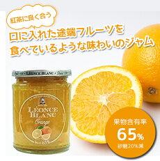LEONCEBLANCレオンスブランオレンジジャム330g砂糖20%減糖度48度