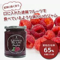 LEONCEBLANCレオンスブランラズベリージャム330g砂糖20%減糖度48度
