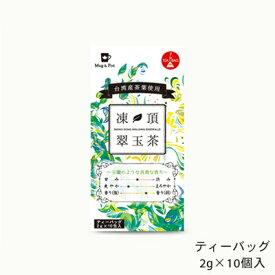 Mug&Pot 凍頂翠玉茶 ティーバッグ 2g×10P 台湾茶 中国茶 ウーロン茶