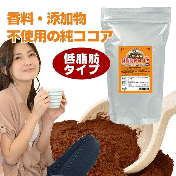 純ココア 低脂肪タイプ 無糖 500g / 砂糖添加物不使用 ダイエット パウダー 低脂肪ココア