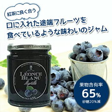 LEONCEBLANCレオンスブランブルーベリージャム330g砂糖20%減糖度48度