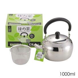 ほの茶 ステンレス製急須 1000ml H-6403 パール金属 日本茶 紅茶 お茶 ティーポット