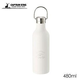 モンテ ハンガーボトル 480ml ホワイト UE-3422 CAPTAINGSTAG キャプテンスタッグ ステンレス 水筒