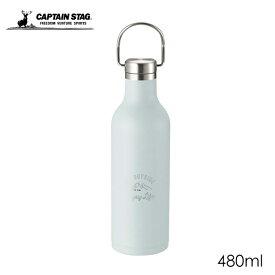 モンテ ハンガーボトル 480 サックス UE-3424 / CAPTAINGSTAG キャプテンスタッグ ステンレス 水筒