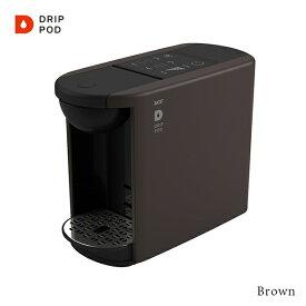 送料無料 UCC ドリップポッド DP3-T ブラウン DripPod 抽出機 カプセルコーヒーメーカー